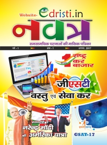 Edristi Current Affairs June-2017