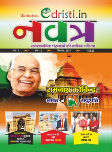 Edristi Navatra Current Affairs July-2017