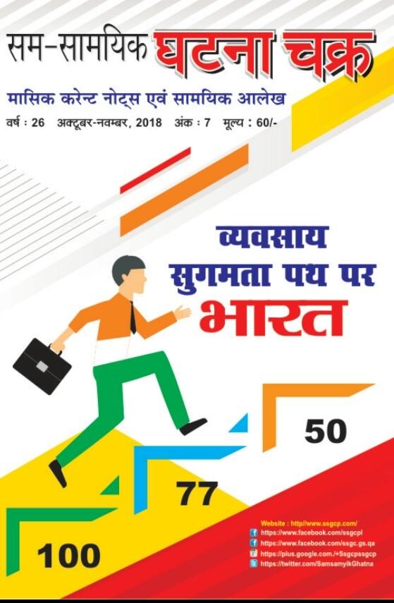 Oct - Nov 2018 Issue