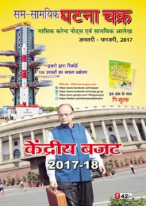 Monthly Current Affairs Jan-Feb-2017 PDF Download