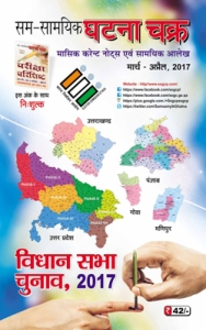 Current Affairs Mar-Apr 2017 PDF Download